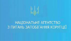 НАЗК попереджає про фейковий сайт для подання декларацій (ДОПОВНЕНО)