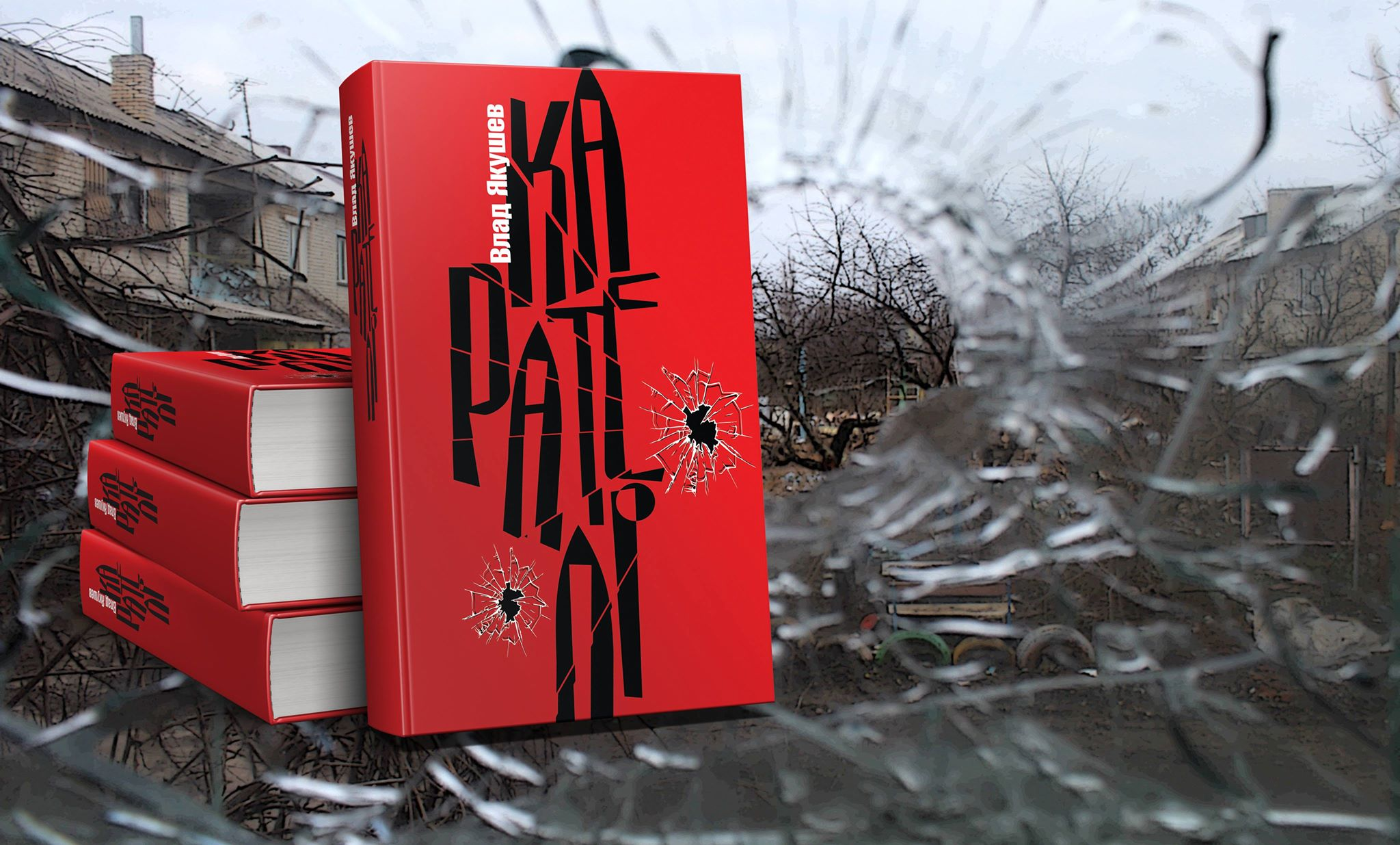Колишній прес-офіцер Влад Якушев написав книгу для тих, хто боїться читати про війну