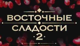 Названо дату старту серіалу «Східні солодощі 2» на телеканалі «Інтер»