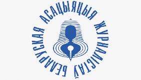 У Євросоюзі та в Раді Європи закликали звільнити затриманих у Білорусі журналістів