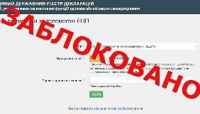 Домен фальшивого сайту подання декларацій заблокували. Він збирав паролі користувачів