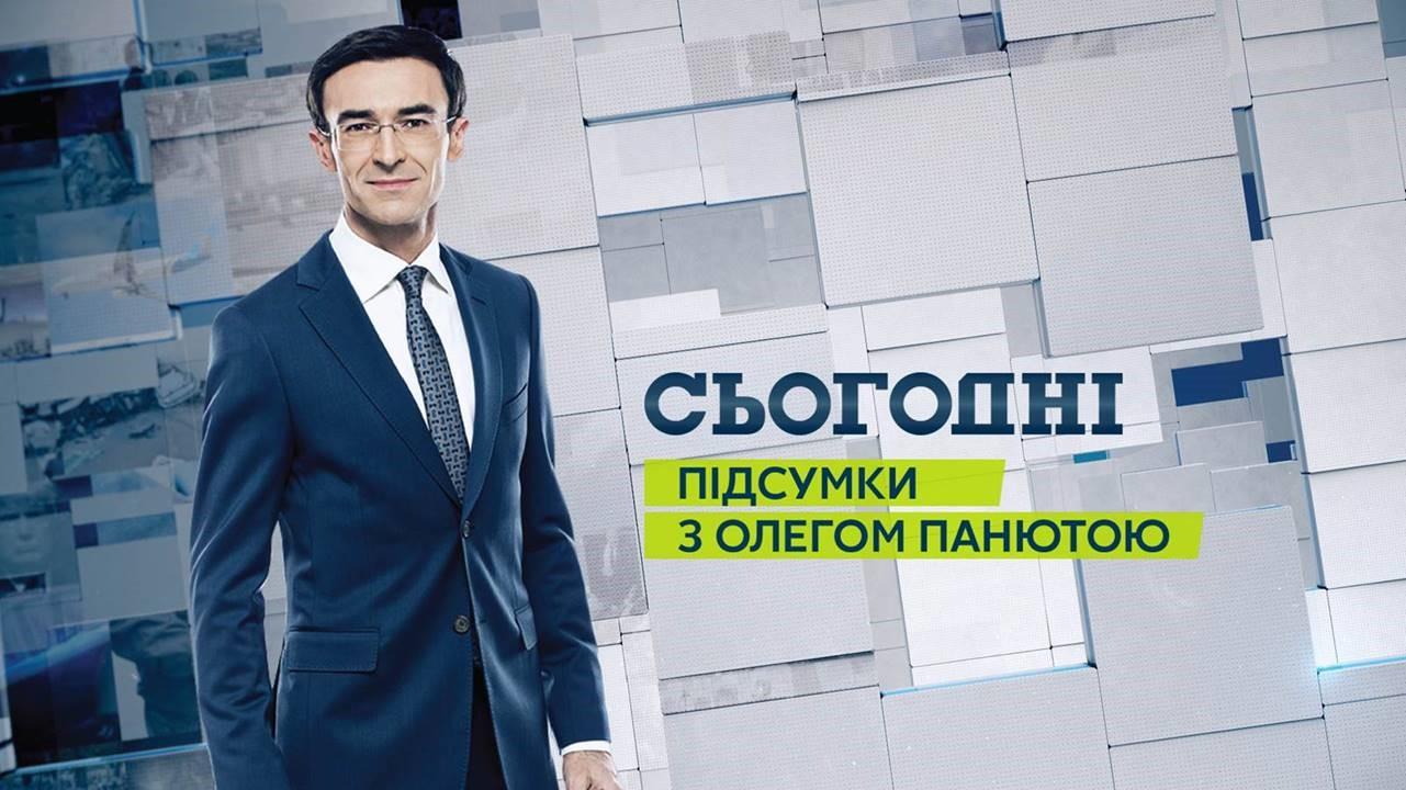 У новому сезоні тижневик «Сьогодні. Підсумки з Олегом Панютою» виходитиме українською мовою