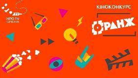 НЛО TV проводить конкурс короткометражних фільмів «Оранж»