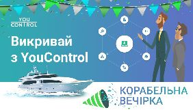 18 серпня у Києві пройде корабельна вечірка «Викривай з YouControl»