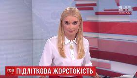 Избиение девочки в Одессе: как «ТСН» смаковал сцены насилия