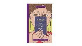 Виходить друком книжка для підлітків про те, як працюють ґаджети