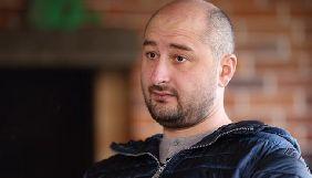 Аркадій Бабченко: Першим насправді мав бути Айдер Муждабаєв
