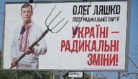 За три місяці політичні партії витратили на рекламу 46,3 млн. грн – КВУ