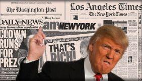 Більше 100 видань опублікують відповіді Трампу, який називає ЗМІ «ворогами народу»