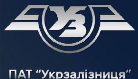 «Укрзалізниця» вивчає ефект від замовленого за 740 тис. грн SMM