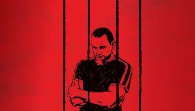 Європейська кіноакадемія закликає оголосити 14 серпня Днем Олега Сенцова