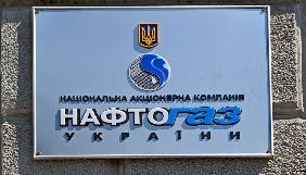 «Українські Новини» через суд вимагають від «Нафтогазу» назвати посадовців і суми отриманих ними премій за перемогу над «Газпромом»