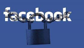 «Ми видалили вашу публікацію». Чому Фейсбук це робить?