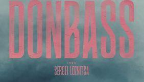 «Донбас» Сергія Лозниці покажуть на кінофестивалі в Торонто
