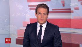 ТСН вибачилася за фейкову новину про кульові блискавки