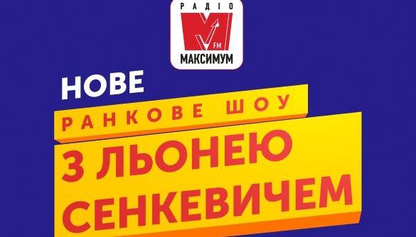 Радіо «Максимум» запускає нове ранкове шоу з Леонідом Сенкевичем