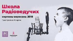 Радіо «Аристократи» та рекламна агенція UMG відкривають Школу радіоведучих