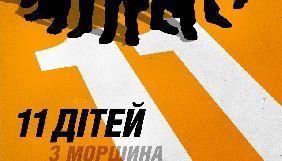 Прем'єру комедії «11 дітей з Моршина» перенесено на 3 січня 2019 року