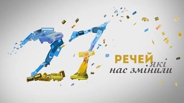 До Дня Незалежності ICTV готує спецпроект з ведучим Павлом Казаріним