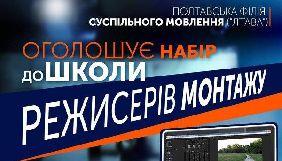Полтавська філія НСТУ оголосила набір до Школи режисерів монтажу
