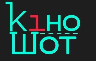 Черкаський фестиваль «КіноШот» оголосив переможців
