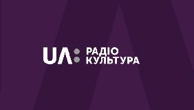 24 серпня на радіо «Культура» щогодини звучатимуть вірші, присвячені Україні