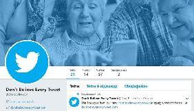 У Twitter та YouTube запустили фейкову інформаційну кампанію «Не вір кожному твіту»