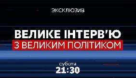 «112 Україна» запускає «Велике інтерв'ю з великим політиком». Перший гість – Медведчук