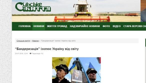 Проросійські маніпуляції в житомирських ЗМІ