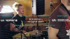 Радіосцена. Як «UA: Чернігів» відкриває місцевих музикантів