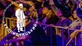 Оргкомітет мистецького фестивалю в Кропивницькому звинувачують в перешкоджанні журналістській діяльності (ДОПОВНЕНО)