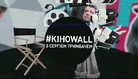 «КіноWall» Сергія Тримбача. Від «Землі» до «Племені»