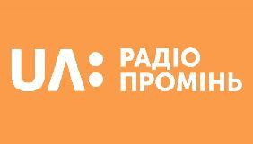 На радіо «Промінь» до Дня Незалежності проведе 12-годинний радіомарафон «Народжені незалежними»
