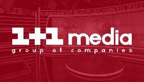 «1+1 медіа» попередила, що не давала прав на ретрансляцію своїх каналів низці компаній