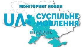 Моніторинг Суспільного: як дотримувалися стандартів у Вінниці, Кропивницькому, Миколаєві, Одесі, Херсоні та на каналі «UA: Крим»