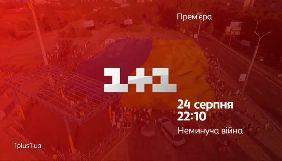 «1+1» покаже документальний проект, у якому знялися Коломойський та Філатов