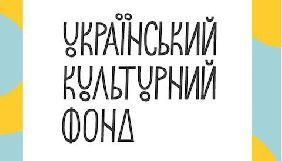 Український культурний фонд планує підтримати 265 проектів на 159 млн грн