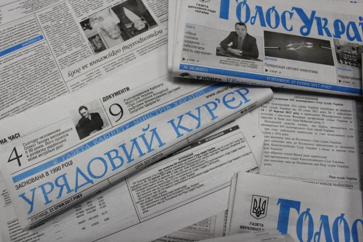 Реформування державної преси: де поступ?