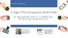 До 30 вересня – прийом заявок на журналістський конкурс про євроінтеграцію