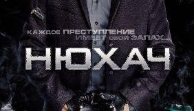 На ICTV показали «Нюхача» з актором з «чорного списку» Мінкульту