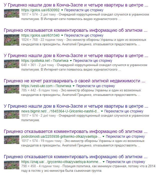 Почему информация о доме Гриценко внезапно стала сенсацией?