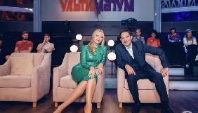 Ток-шоу «Ультиматум» стартує на СТБ 31 серпня