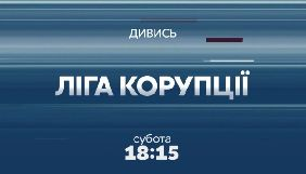 Канал «112 Україна» запускає проект розслідувань