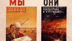 Механизмы функционирования и разрушения массового сознания в СССР