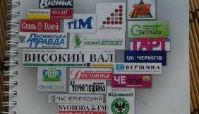 «Батьківщина» використала логотипи чернігівських ЗМІ без дозволу