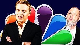 Керівництво каналу NBC перешкоджало роботі журналіста, який розповів світу про домагання Вайнштейна — ЗМІ