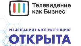 20 вересня – конфереція «Телебачення як бізнес – 2018» на Kyiv Media Week