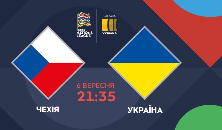 Ексклюзивно на каналі «Україна» – поєдинок Ліги націй Чехія – Україна