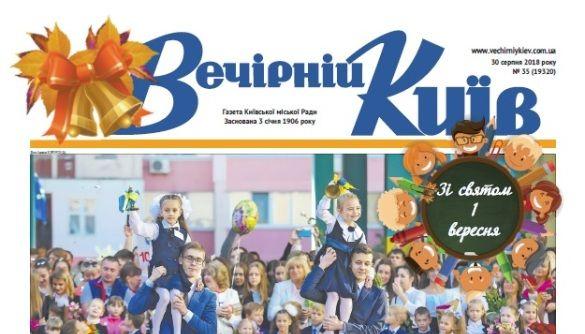 Київ: Як би роздержавлюватися, щоб не роздержавитися