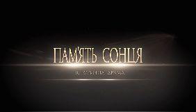 Одеська кіностудія розморозила проект «Пам'ять Сонця»